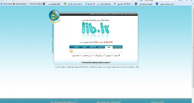 تمام کتابخانه های ایران را در کامپیوتر خود داشته باشید