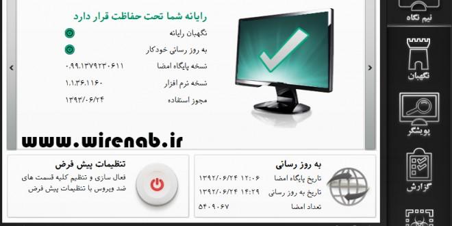آنتی ویروس خانگی پادویش رایگان منتشر شد+دانلود(به روز رسانی شد)(1392/10/20)