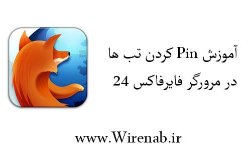 آموزش Pin کردن تب ها در فایرفاکس 24