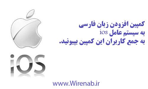 کمپین افزودن زبان فارسی به سیستم عامل ios