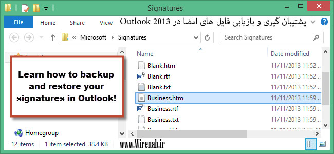 پشتیبان گیری و بازیابی امضا در Outlook 2013