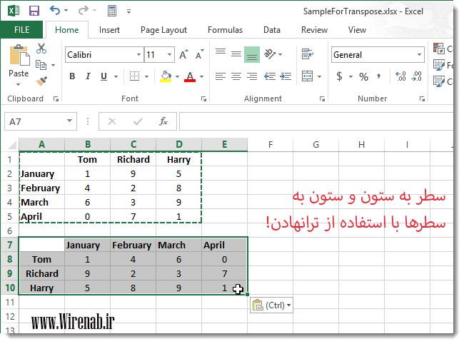 ترانهادن سطرها و ستون ها در Excel 2013