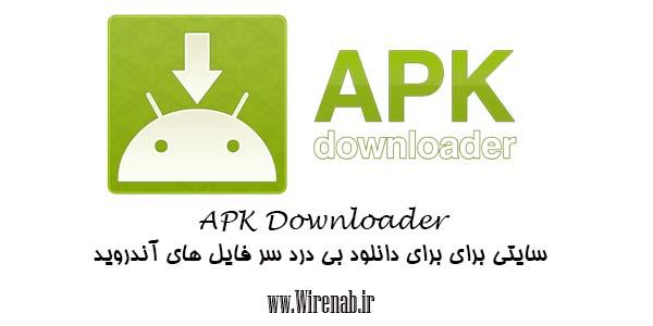 APK Downloader: سایتی برای دانلود بی دردسر فایل های آندروید