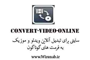 Online Video Converter:سایتی برای تبدیل آنلاین ویدئو و آهنگ به همه فرمت ها