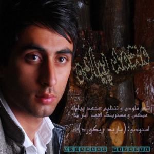 دانلود آهنگ زیبای(دارم میرم , دست خودم نیست) از محمد پیاده