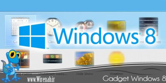 8gadgetpack:نرم افزاری برای اضافه کردن گجت برای ویندوز8 و 8.1