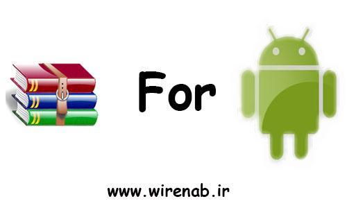 نرم افزار WinRAR برای آندروید آمد + دانلود