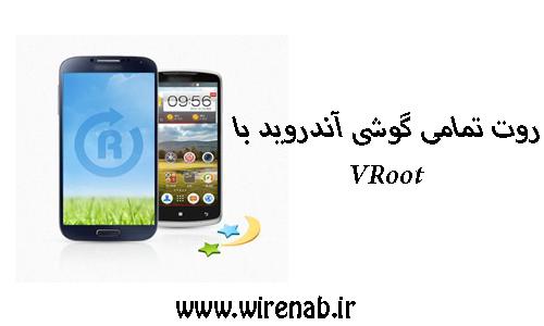 VRoot:نرم افزاری برای روت گوشی های ساخت چین