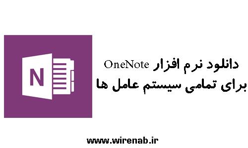 مایکروسافت OneNote برای تمامی سیستم عامل ها آمد+ دانلود