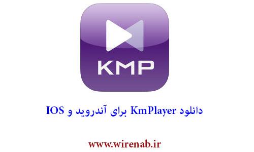 KMPlayer برای آندروید و IOS آمد+ دانلود