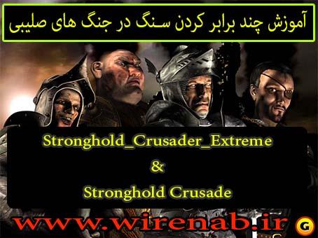 ترفند بازی:آموزش چند برابر کردن سنگ در جنگ های صلیبی