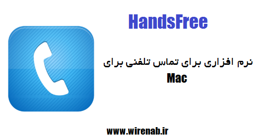 HandsFree :نرم افزار تماس تلفنی برای Mac