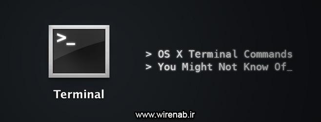 15 دستورات ترمینال ناشناخته برای Mas OS X