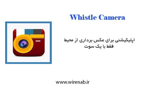 Whistle Camera :نرم افزار عکس گرفتن با گوشی تنها با سوت زدن