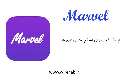 Marvel: اپلیکیشنی برای اسکچ عکس های شما برای iOS