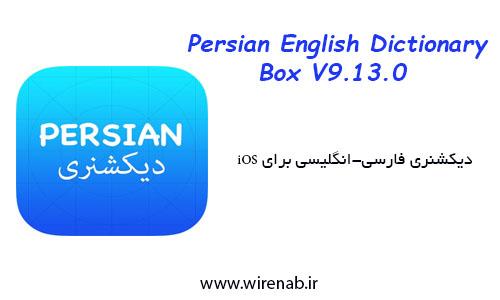 Dictionary Box V 9.13.0 : یک دیکشنری کامل  برای آیفون ، آیپد و آیپاد + لینک دانلود